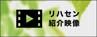 リハセン紹介映像