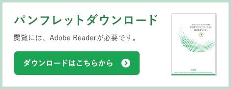 パンフレットダウンロード 閲覧には、Adobe Readerが必要です。ダウンロードはこちらから