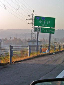写真2:高速道路の様子