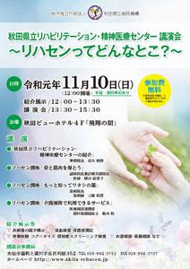 リーフレット:11月10日リハセン講演会