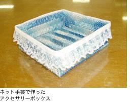 写真:ネット手芸で作ったアクセサリーボックス