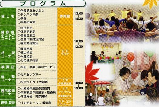 図:リハセン祭プログラム