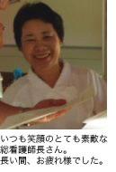 写真:総看護師長・斎藤京子